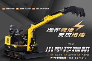 宜迅YX-12挖掘机