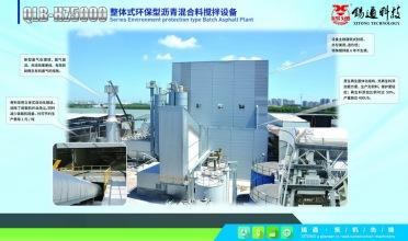 锡通QLB-HZ型环保型沥青混合料搅拌设备高清图 - 外观