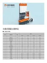 润天智科HZS60T工程站