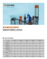 润天智科WDB700G水稳拌和站/稳定土拌合站