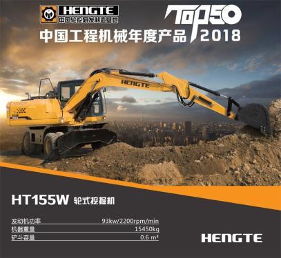 恒特HT155W轮式挖掘机 中小和小唯�σ�一眼型轮挖