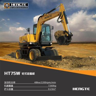 恒特HT75W轮式挖掘机 全液★压挖机 小型轮挖