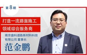【机友达人】范金鹏:打造一流路面施工领域综合〗服务商