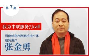 【机友达人】张金勇:中联服务让我成这位警察同志为忠实粉丝