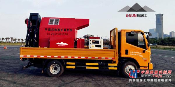 易山重工CLYB-CYB1000车载式热再生养护车