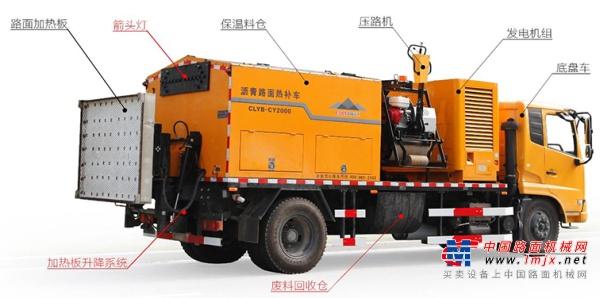 易山重工ESN5161TXB车载式沥青路面养护车热再生修补车修路王
