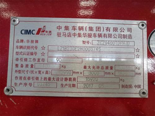 易山重工ZCZ9400TDPHJD31吨半挂车华骏牌九成新处理
