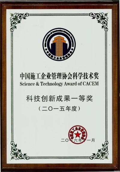 中国施工企业管理协会科学技术奖科技创新成...