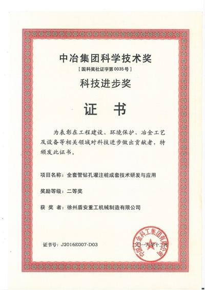 中冶集团科学技术奖