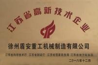 盾安江苏省高新技术企业