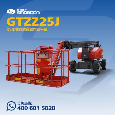 星邦重工GTZZ25J曲臂高空作业平台