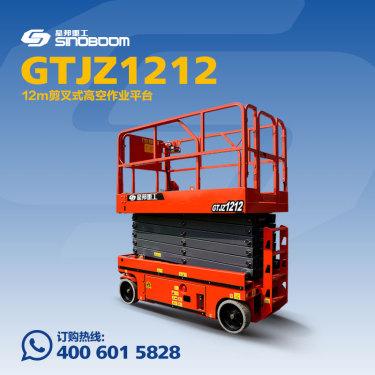 星邦重工GTJZ1212剪叉高空作業平臺