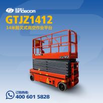 星邦重工GTJZ1412自行剪叉式高空作业平台