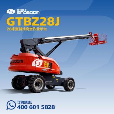星邦重工GTBZ28J直臂高空作业平台