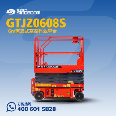 星邦重工GTJZ0608S剪叉高空作业平台