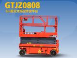 星邦重工GTJZ0808剪叉高空作业平台