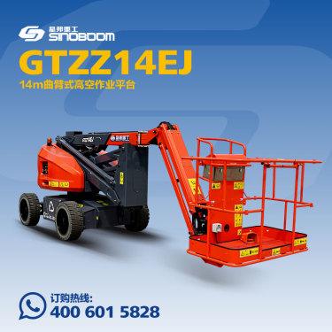 星邦重工GTZZ14EJ高空作业平台