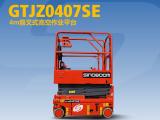 星邦重工GTJZ0407SE高空作业平台