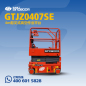 星邦重工GTJZ0407SE高空作业平台高清图 - 外观