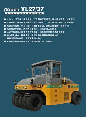 中大机械Power YL27/37超重吨位变质量轮胎式压路机高清图 - 外观