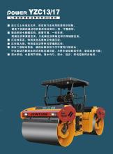 中大机械Power YZC13/17超重吨位变质量轮胎式压路机高清图 - 外观