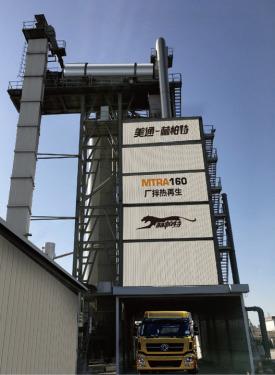 美通筑机MTRA160厂拌热再生