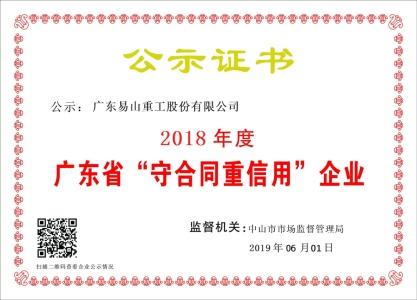 企业信誉证书