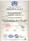 亚龙筑机质量管理体系认证