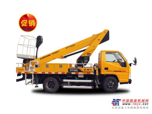 柳工PTT160C(蓝)高空作业车