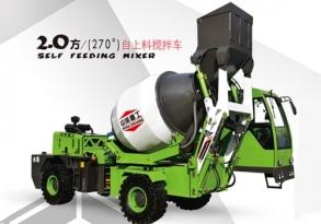 山装重工SZ-2方/(270°)自上料搅拌车