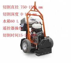 易山重工YQJ-1500开槽设备道路井盖切割机圆周切割机(切割直径、深度可调)
