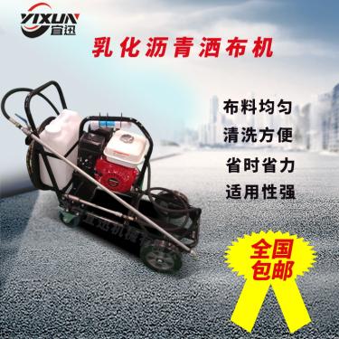 宜迅YX-40沥青洒布车