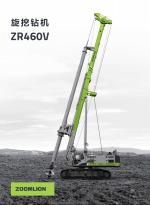 中联重科ZR460V旋挖钻机