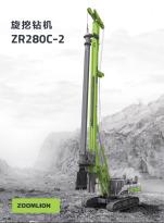 中联重科ZR280C-2旋挖钻机