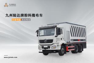 陆达SLD380陕汽