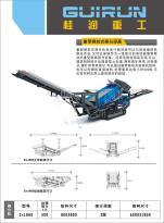 桂润重工ZF1860重型移动筛分站