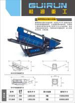 桂润重工SF2070移动式筛分站