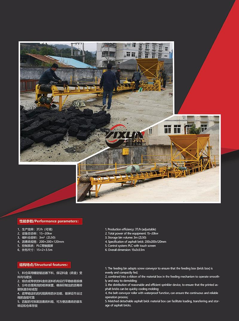 沥青制砖机配置