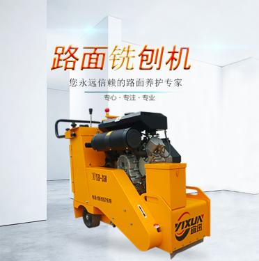 宜迅YX-350C混凝土路面液壓自行走銑刨機