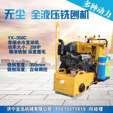 宜迅YX-350C無塵銑刨機