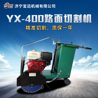 宜迅YX-400刻纹切割一体机