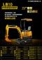 路霸LB-10农用微型挖掘机高清图 - 外观