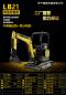 路霸LB-21微型挖掘机高清图 - 外观