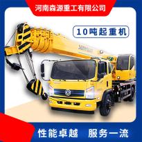 森源重工10吨-SMQ5152JQZ汽车起重机