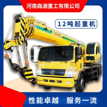 森源重工国标12吨 SMQ5160JQZ汽车起重机