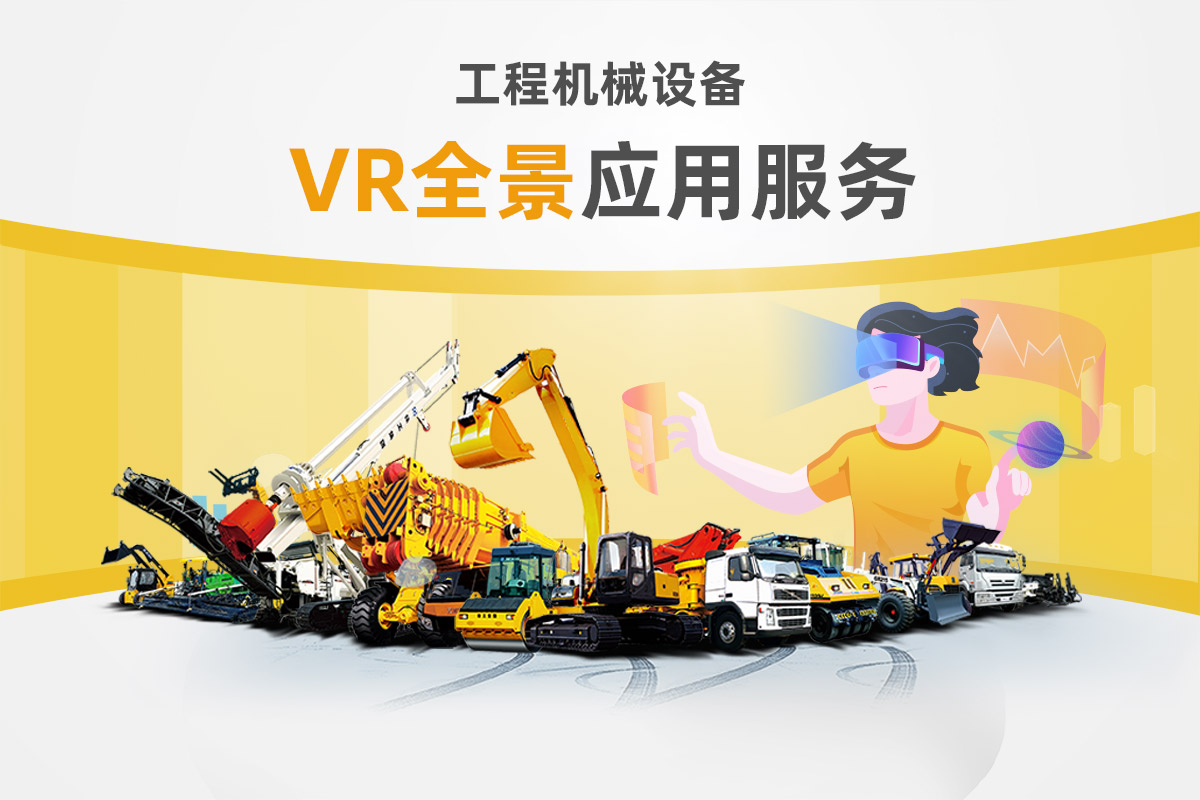 路面机械网VR服务高清图 - 外观