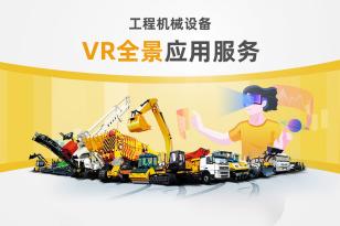 路面机械网VR服务