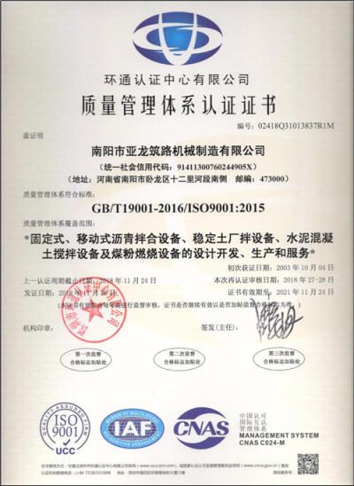 亚龙筑机质量管理体系认证证书
