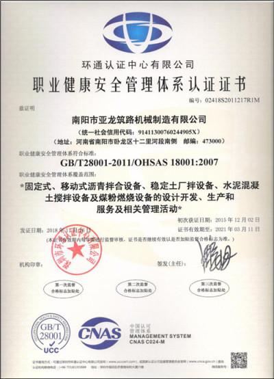 亚龙筑机职业健康安全管理体系证书