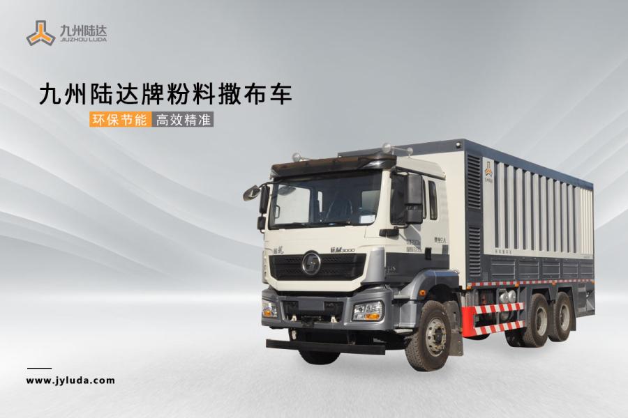 陆达SLD390X300 国五陕汽